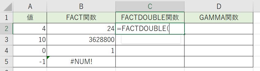 二重階乗の関数を入力