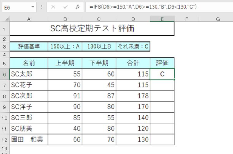 エクセルのIFS関数で複数条件の場合分け結果が出ました