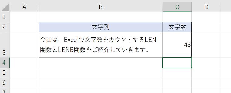 エクセルのLEN関数で文字列の文字数を計算できました。