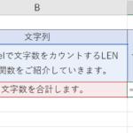 セル内の文字列を求めるLEN/LENB関数の使い方