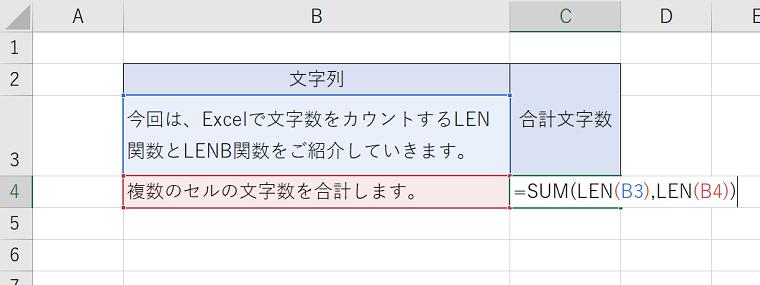 SUM関数とLEN関数をネストします。