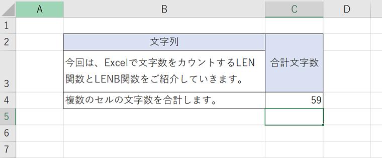 SUM関数とLEN関数を組み合わせて複数セルの未字列をカウントできました。