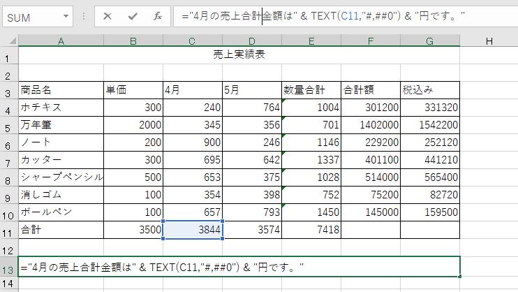 Excelのテキスト関数に引数を指定します