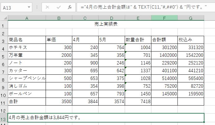 TEXT関数で文字列と数値を連結できました