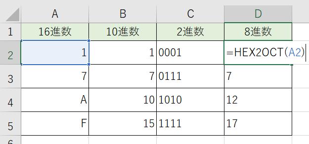 8進数に16進数を変えました。