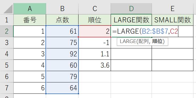 数値の範囲と順位を指定