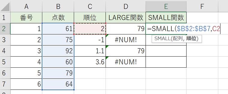 引数に数値の順位と範囲を指定しました