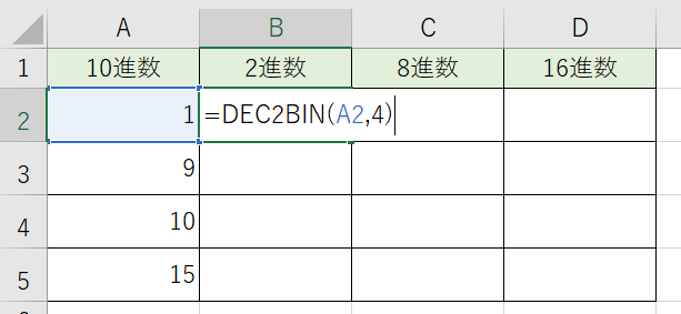変換したい数値と桁数を指定します。