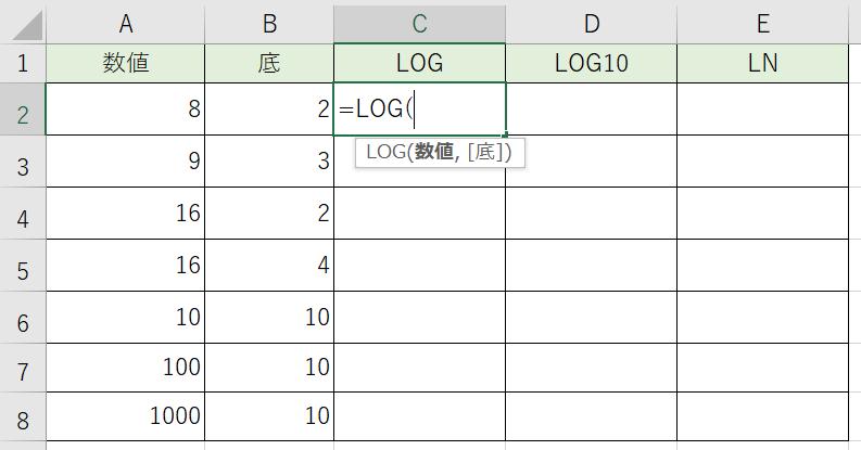 LOG関数の記入をしました