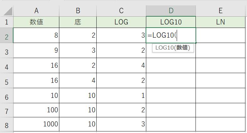 LOG10関数を記入しました
