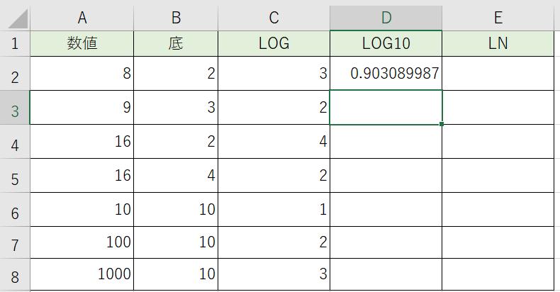底が10の対数が計算出来ました。