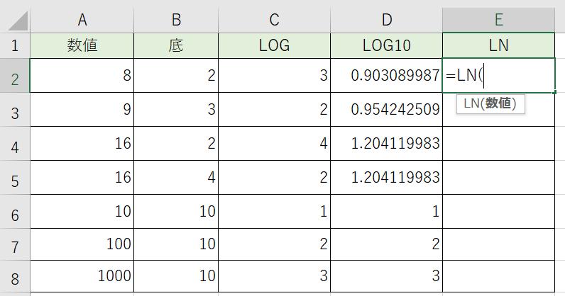 LN関数を書きました。