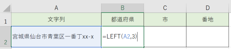 LEFT関数を書きました。