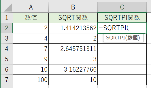 SQRTPI関数をかきました