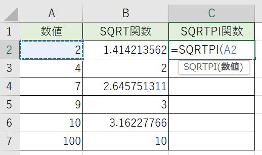 SQRTPI関数の引数と指定しました。