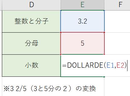 DOLLARDE関数を入力しました。