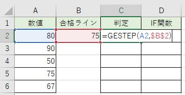 GESTEP関数を記入しました