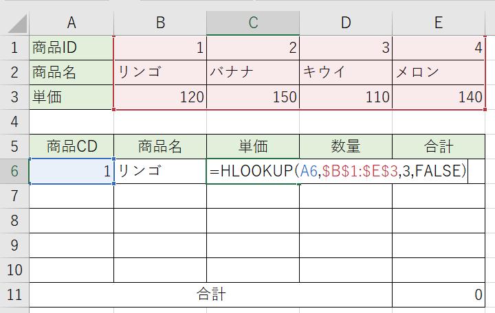 単価の数値をHLOOKUP関数でリストから取り出します