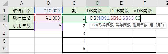 DB関数を記入しました