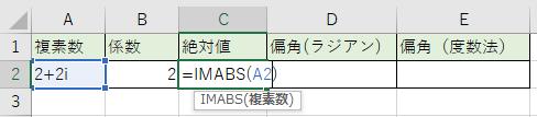 IMABS関数を入力
