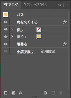 Illustratorで効果をかけるにはアピアランスパネルが便利!