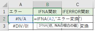 IFNA関数を作成しました