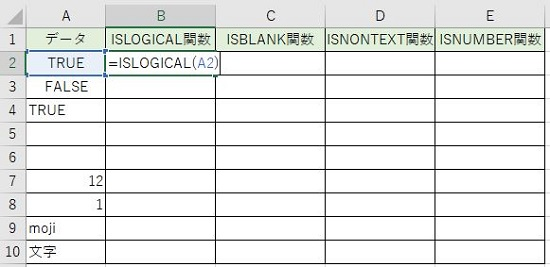 ISLOGICAL関数を書きました