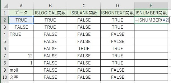 ISNUMBER関数を書きました