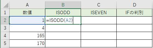 ISODD関数を書きました