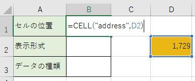 addressを調べるセル関数を入力しました。