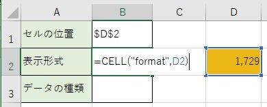 表示形式を調べるセル関数を書きました
