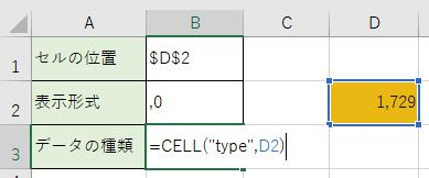 データの種類を調べるセル関数を書きました。