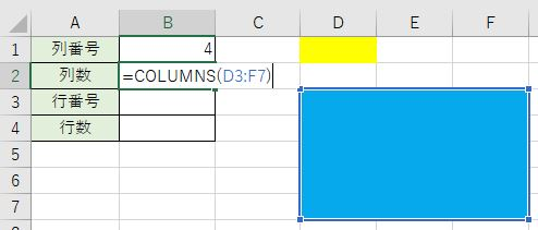 COLUMNS関数を書きました。