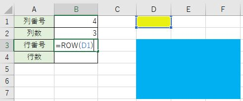 row関数を書きました