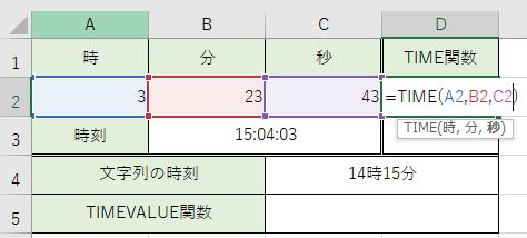 TIME関数を書きました。