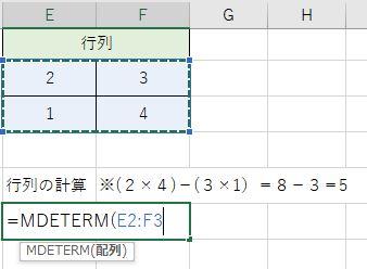行列式の計算の関数