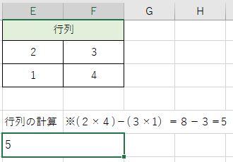 行列式が計算出来ました