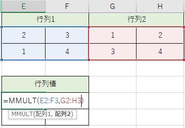 行列積の関数を入力しました。