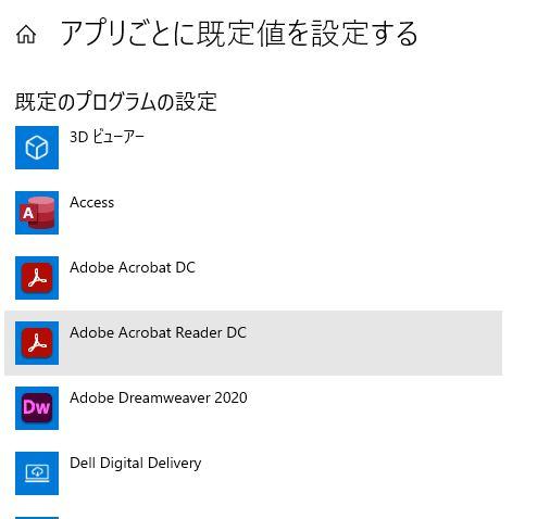 既定のアプリの設定画面です