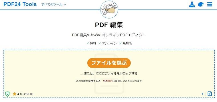 PDFを半周するサイトを開きました