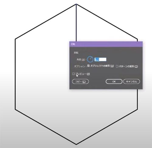 さらに、作成した直線を回転複製します。