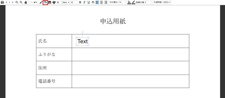 PDFを開いて編集します