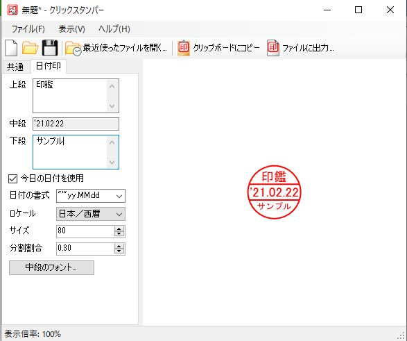 ソフトで電子印鑑を作成する