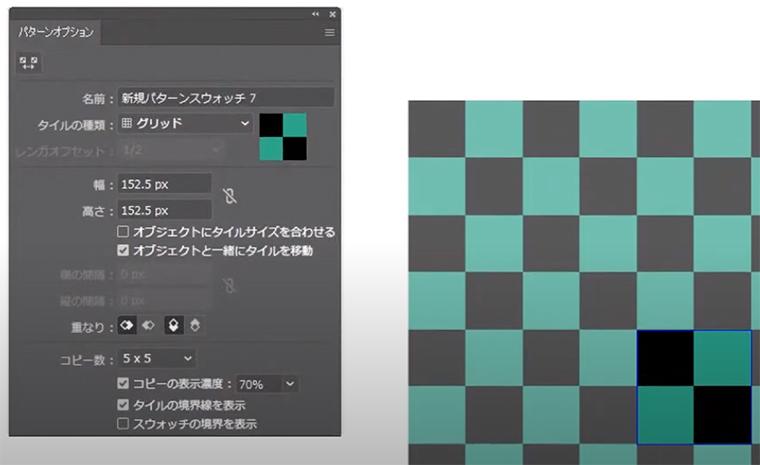 作成したパターンを編集する