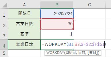 WORKDAYS関数を書きました