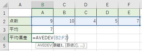 AVEDEV関数を書きました。