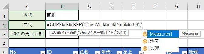 データベースのフィールドを設定します