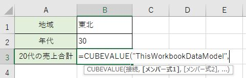 CUBEVALUE関数を書きました。