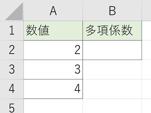 数値を記載し、下記のような表を作成します。