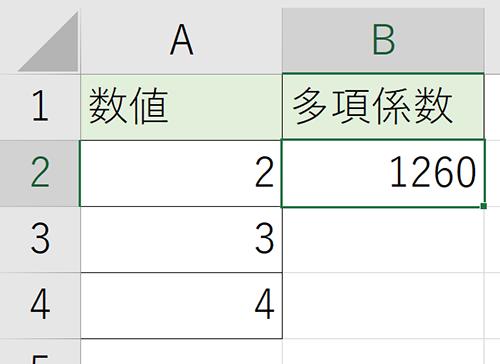 するとこのように、多項係数を求めることができました。